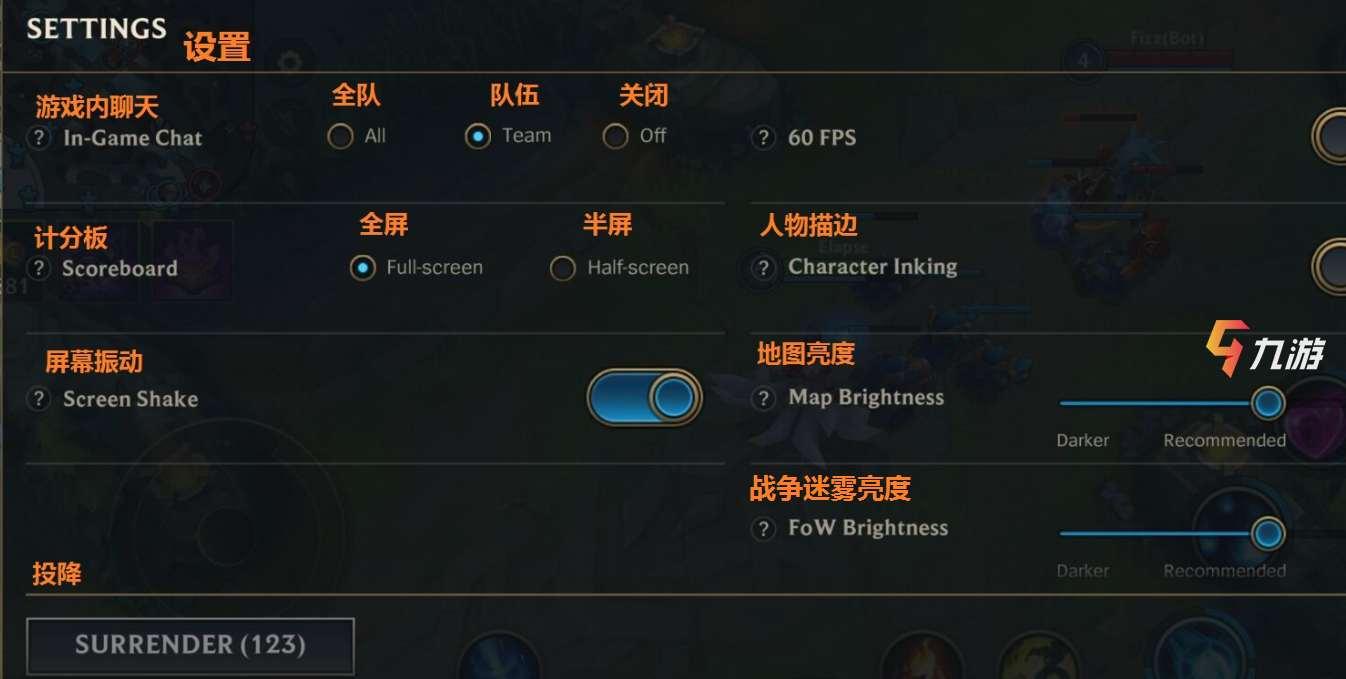 LOL手游英文界面翻译 英雄联盟手游设置界面翻译一览