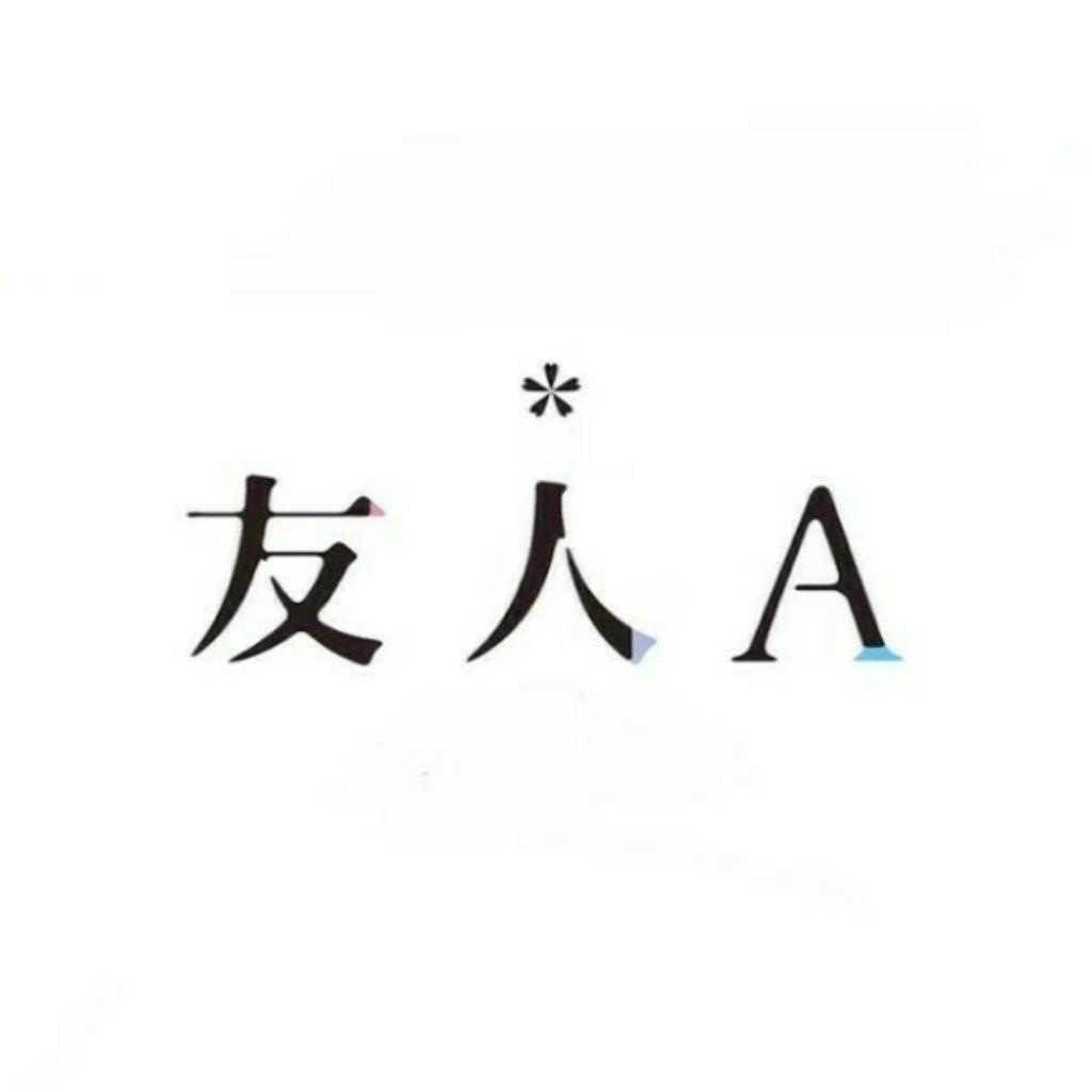 主播-友人A