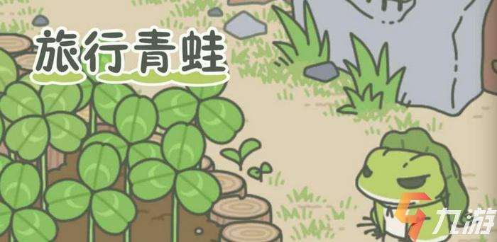 旅行青蛙中国之旅攻略 新手入门关卡教程