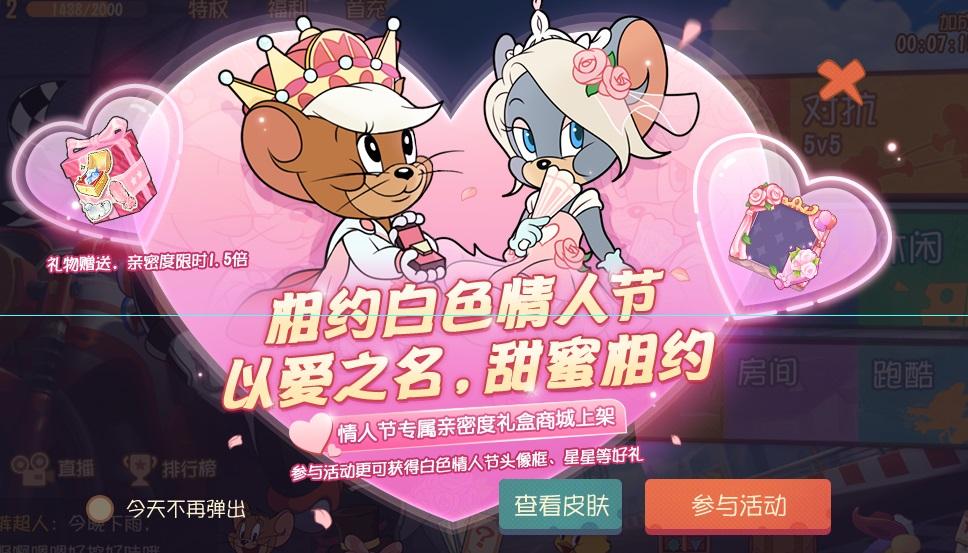 《猫和老鼠》白色情人节活动来袭